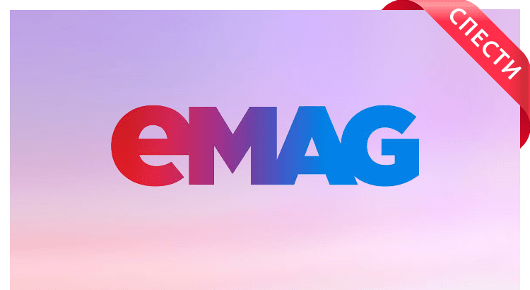 Emag Cover