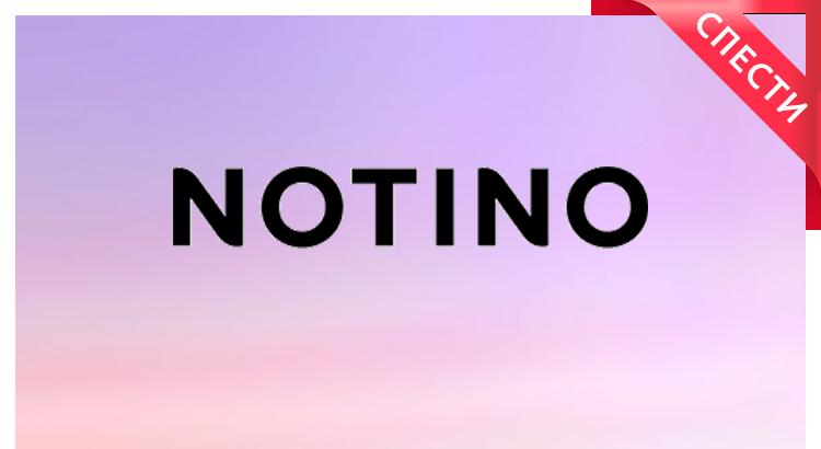 Notimo Cover