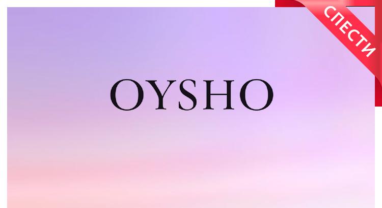 Oysho Cover