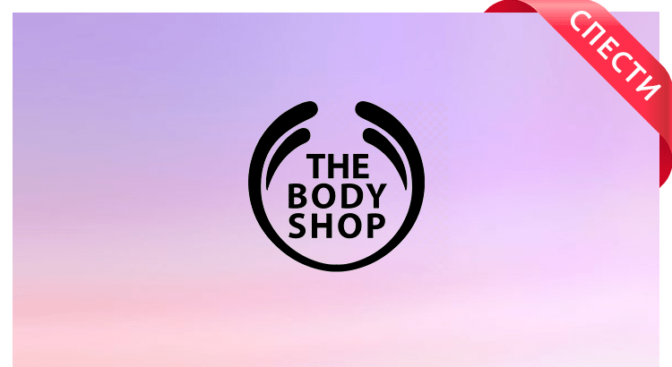 The Body Shop Cover