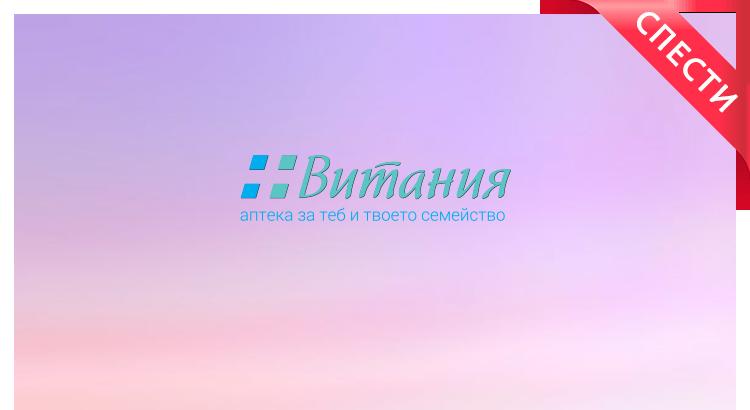 Vitania Cover