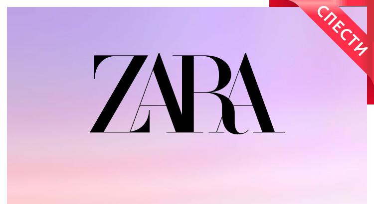 Zara Cover
